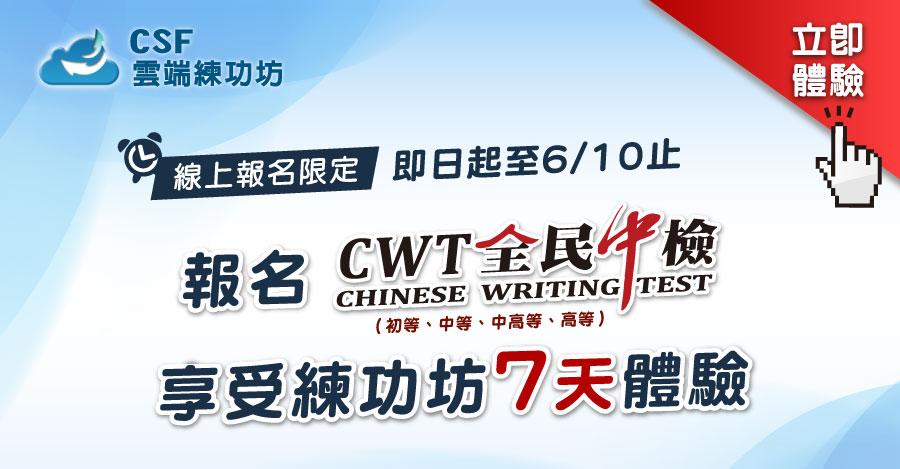 報名CWT全民中檢享練功坊7天體驗